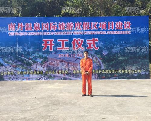 广西南丹地热井开工仪式