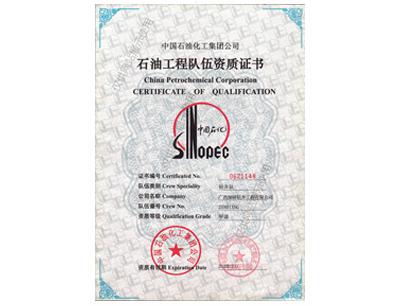 石油工程队伍资质证书